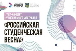 «Российская студенческая весна — 2020»