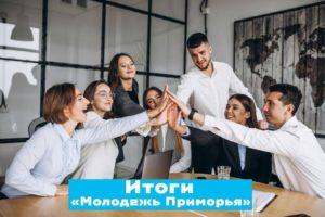«Молодежь приморья 2020»