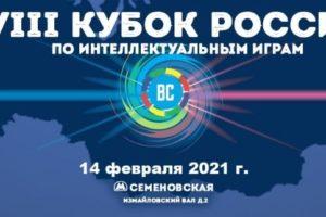 Кубок России по активным интеллектуальным играм