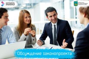 Общественное обсуждение законопроекта «О молодежной политике в Приморском крае»