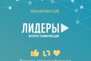 лидерыинтернета.рф