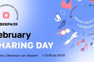 Первый Sharing Day во Владивостоке