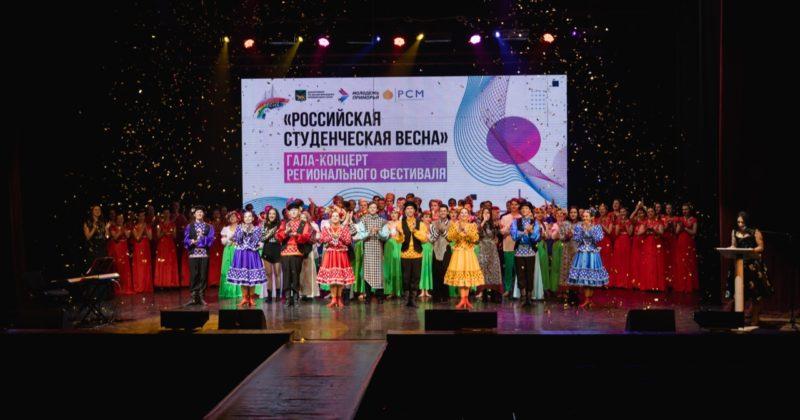 «Российская студенческая весна»