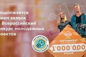 Всероссийских конкурс молодежных проектов