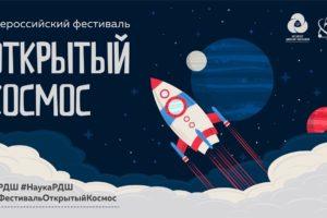 «Открытый космос»