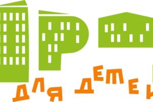 «Города для детей — 2021»