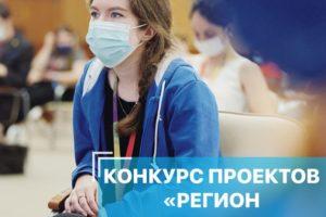 Конкурс проектов «Регион добрых дел»
