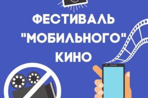Фестиваль мобильного кино