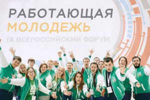Всероссийский форум работающей молодежи в г. Кемерово