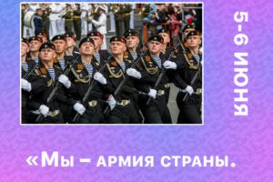 «Мы – армия страны. Мы – армия народа»