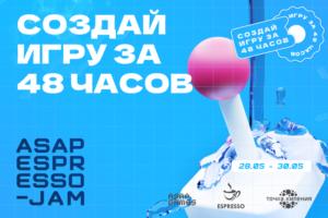 ASAP ESPRESSO JAM | Создай игру за 48 часов