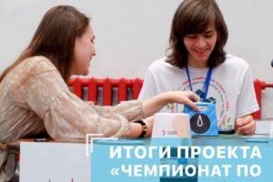 Итоги проекта «Чемпионат по Спидкубингу»