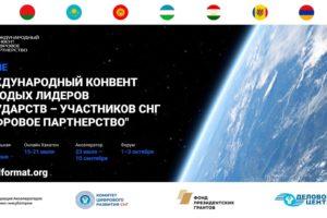 Международный конвент молодых лидеров