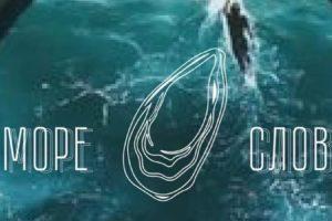 В Приморье завершается крупный творческий проект «Море слов»