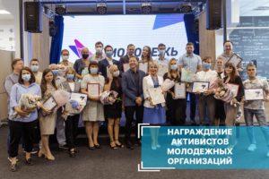 Торжественное награждение активистов молодежных организаций