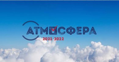 Всероссийский конкурс «Атмосфера»